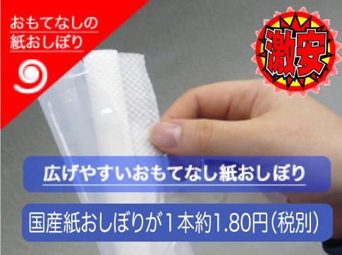 激安紙おしぼりAS-111はきんだいネット
